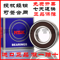 Imports of Nsk 6200 6201 6202 6203 6204 6205 6206 Z ZZ Ddu high-speed bearings