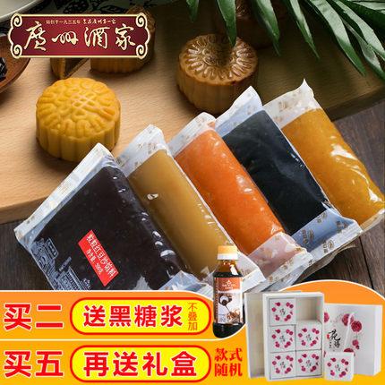 广州酒家低糖红豆沙馅泥汤圆蛋黄酥月饼馅料纯白莲蓉凤梨紫薯馅料