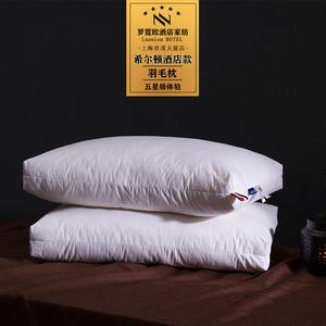 罗霓欧五星级酒店羽绒枕100%白鹅毛枕芯护颈枕头希尔宾馆同款