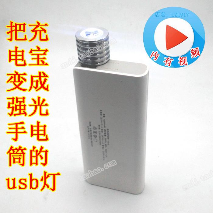 非小米USB灯LED随身灯增强版移动电源节能笔记本电脑护眼小台灯