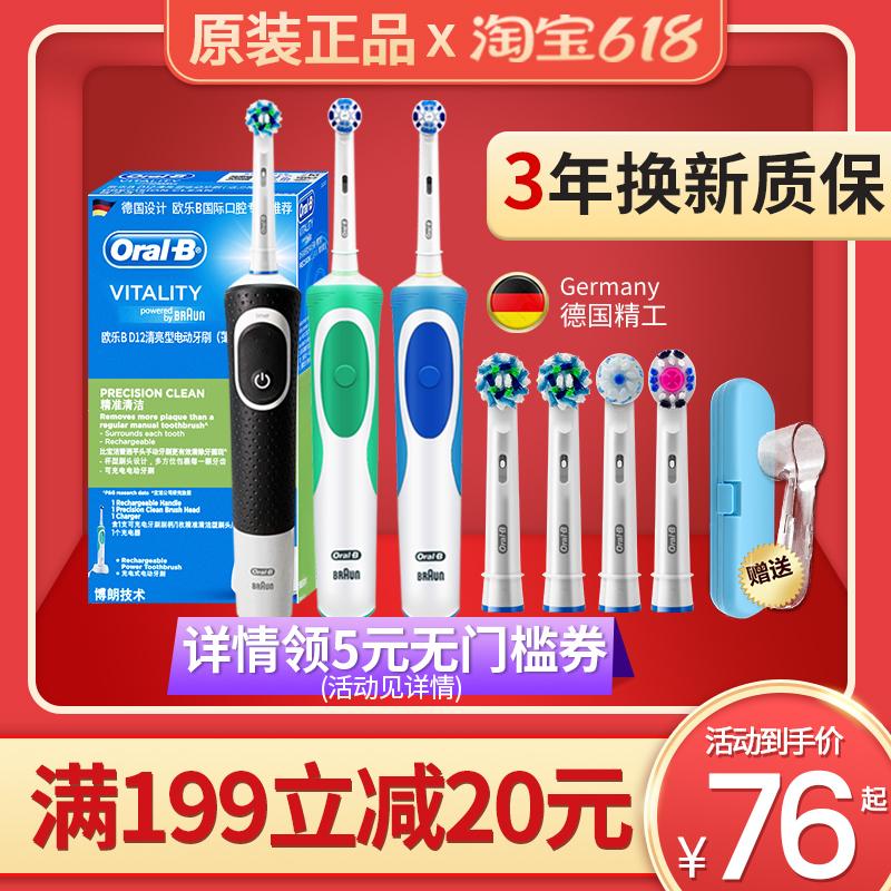 德国博朗OralB/欧乐B电动牙刷D12成人充电旋转式D100软毛自动牙刷