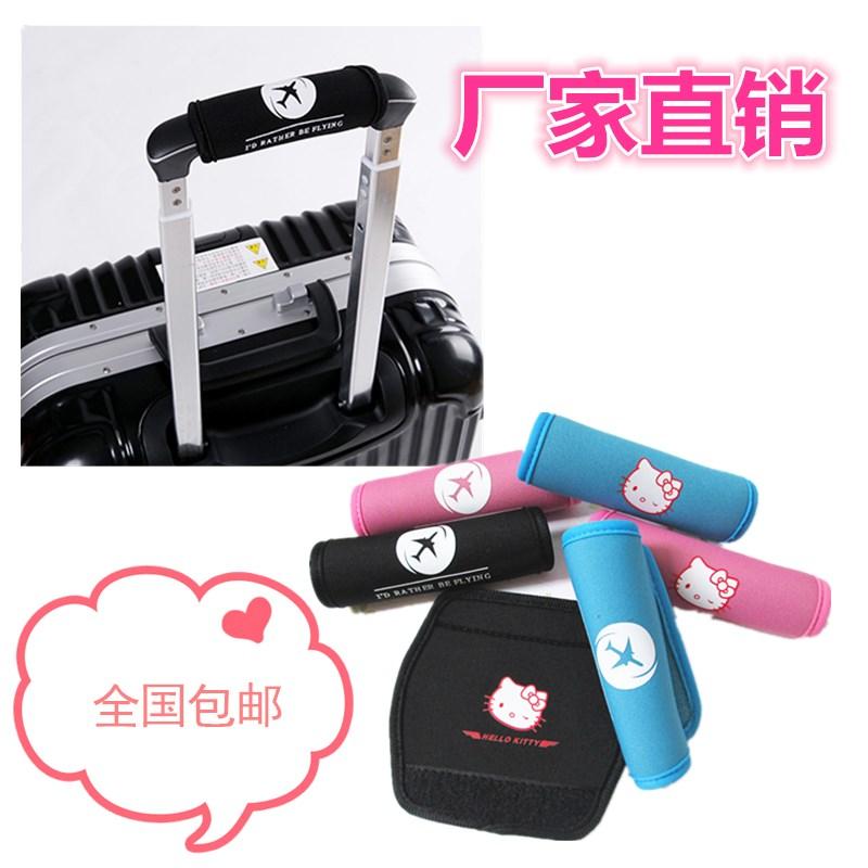 拉杆箱把手套行李箱配件弹力耐磨手柄保护套旅行箱拉杆手把套包邮