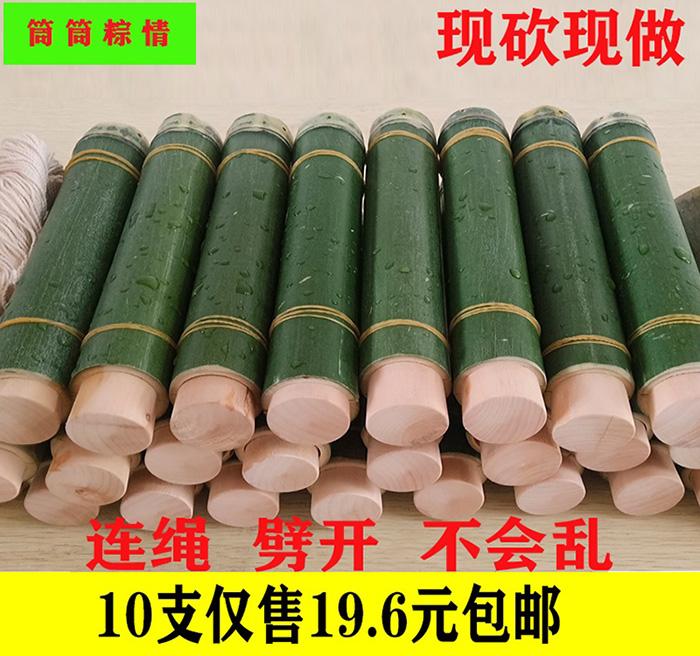 Bamboo tube for making fresh bamboo tube rice dumplings