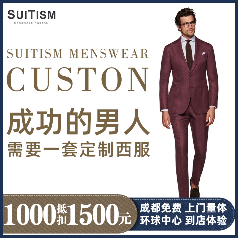Chengdu suit customized mens high-end handmade suit tailored on site imported wool dress wedding