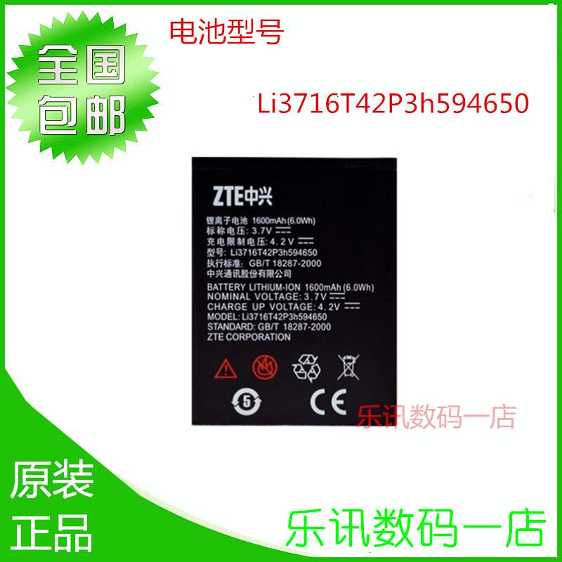 中兴V889F/S电池 中兴N881E N880F手机电池 U795原装电池 1600mAh