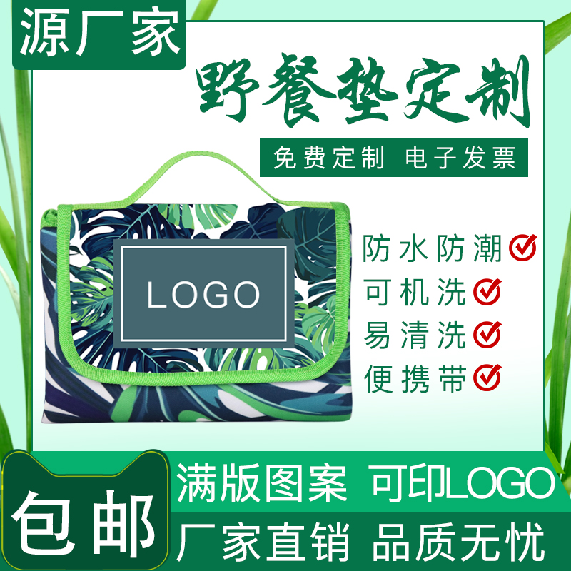 Advertising outdoor moisture proof portable picnic mat to map custom printing logo printing corporate gifts mass customization
