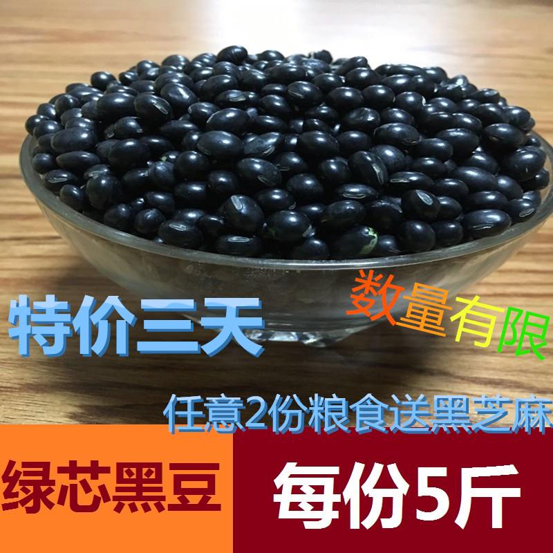 Северо-восточный сельский черный Бобы выращивают зеленые ядра черный Бин Uchiwa зеленые бобы 5 фунтов на упаковку 2500 г