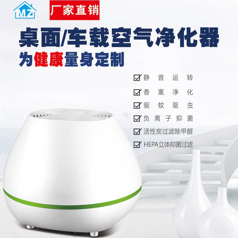 家用小型空气净化器卧室香薰除PM2.5甲醛粉尘雾霾负离子氧吧静音