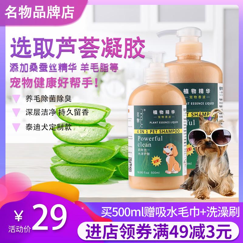 Teddy special dog bath products bath gel acaricide antibacterial antipruritic pet dog shampoo lasting fragrance