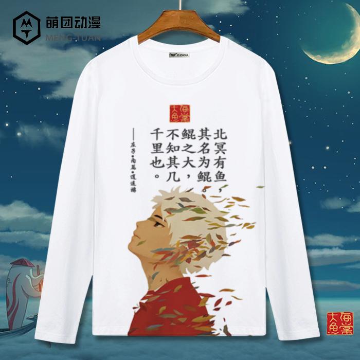 大鱼海棠t恤男女长袖创意中国风鲲椿湫同款动漫电影周边衣服服装