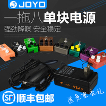 JOYO JP-03 9V Electric guitar single Block effect power supply multi-channel power supply One drag 88 effect power supply