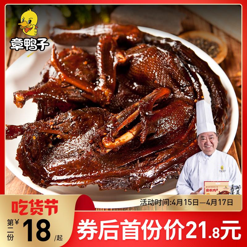 章鸭子酱板鸭湖南常德长沙正宗特产手撕香辣风干美熟即食零食小吃