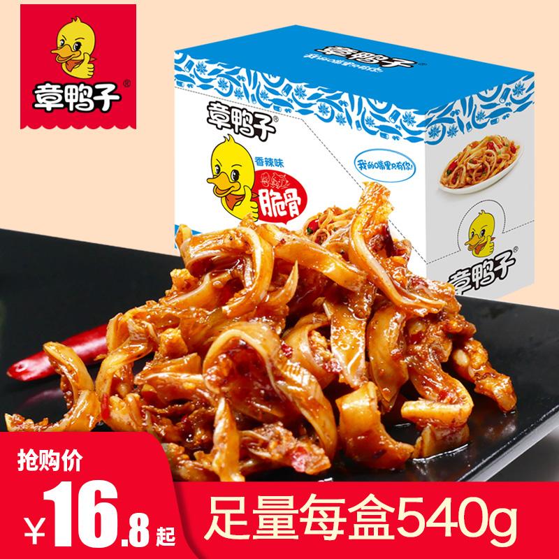 章鸭子香辣休闲食品湖南特产脆骨11月11日最新优惠