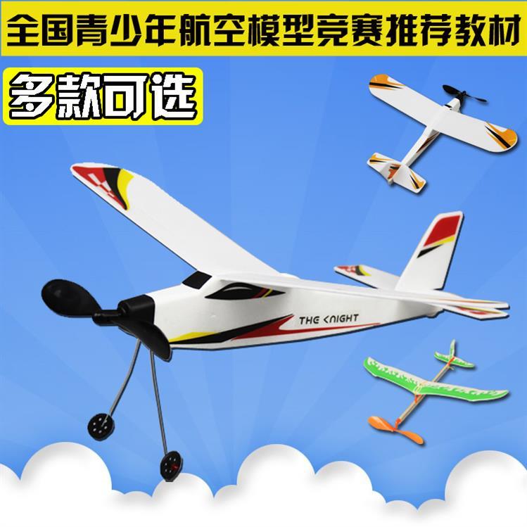 户外小学生航模飞机中性拼装制作科普手工全套战斗耐摔雷鸟比赛动