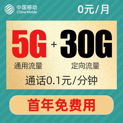 中国移动全国通用纯流量上网手机电话卡不限速无线免月租4G5G网卡