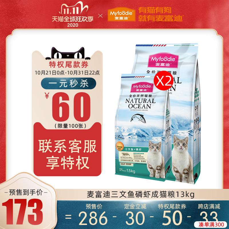 【双11预售】麦富迪成猫猫粮三文鱼磷虾室内英短加菲美短美毛13kg