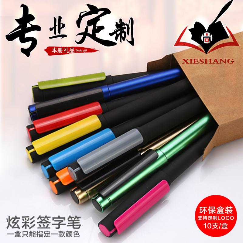 广告礼品签字笔中性笔10支装