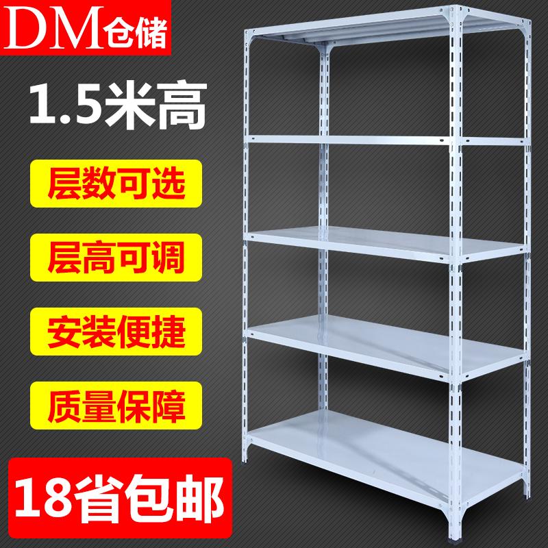 dm家用货架拆装快递货物多层展示置物架1.5自由组合铁架子多功能