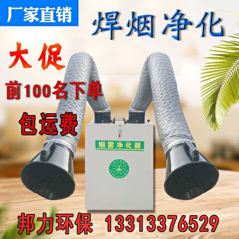 邦力移动式焊烟净化器工业二保焊烟旱烟单双臂环评保除尘器净化机