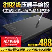 绘王H1060P 手写板电子画板 电脑绘图板绘画板 无源数位板手绘板