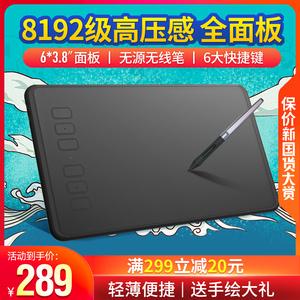 绘王H640P 数位板手绘板电脑画板绘图板写字输入手写板电子绘画板