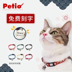 日本petio猫项圈和风反光铃铛铭牌