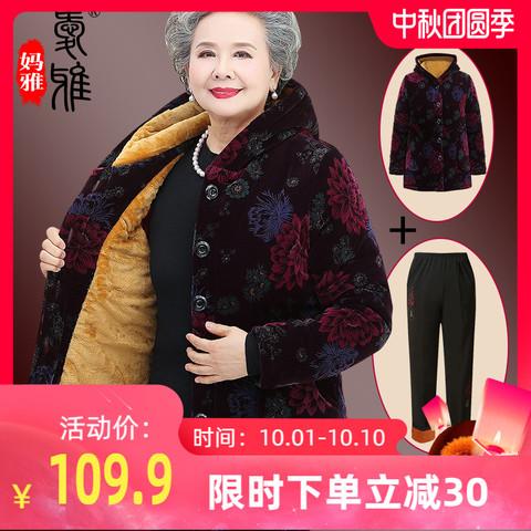中老年女装冬装棉服奶奶装棉衣加厚加绒保暖连帽60岁70老年人棉袄