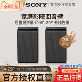 Sony/索尼 SA-Z9R配套后置环绕音箱 后置扬声器 仅适配索尼HT-Z9F