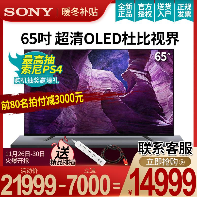Sony/索尼 KD-65A8H 65英寸 OLED安卓智能电视4K超高清超薄全面屏