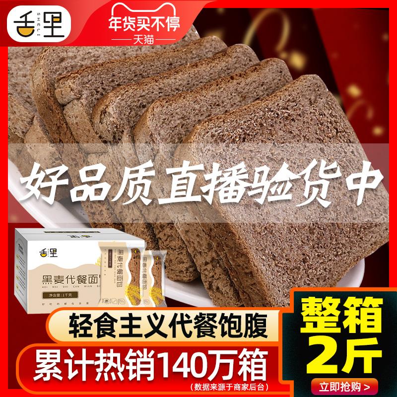 黑麦全麦整箱早餐零食品低0面包