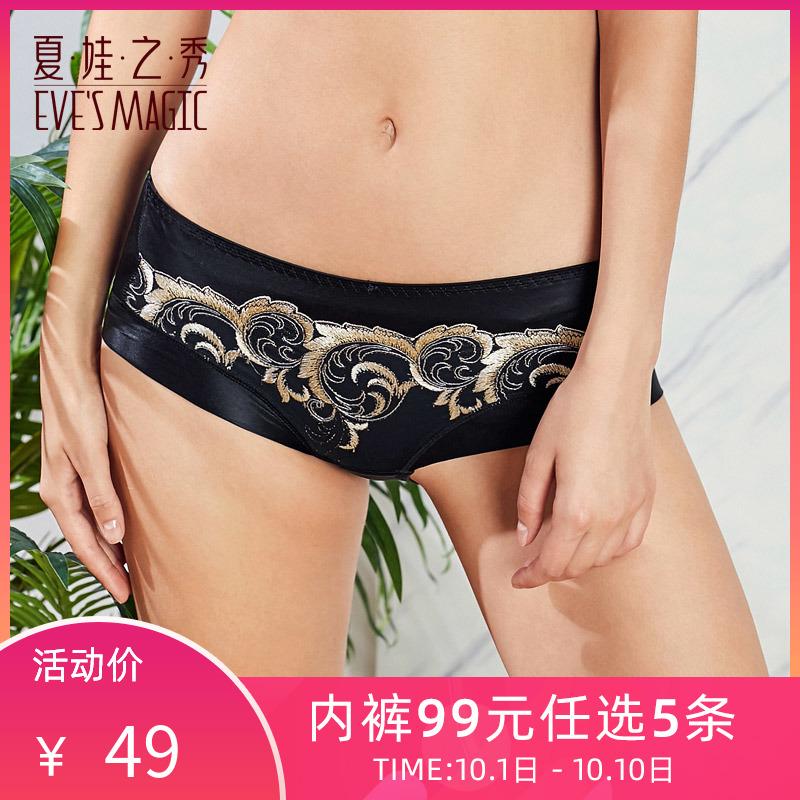 夏娃之秀收腹高腰蕾丝薄款性感内裤11月28日最新优惠