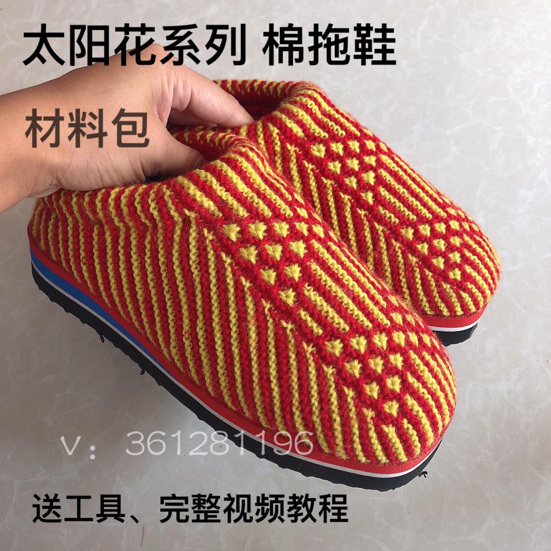 婷婷纯手工编织 太阳花系列 棉拖鞋毛线材料 送工具视频教程