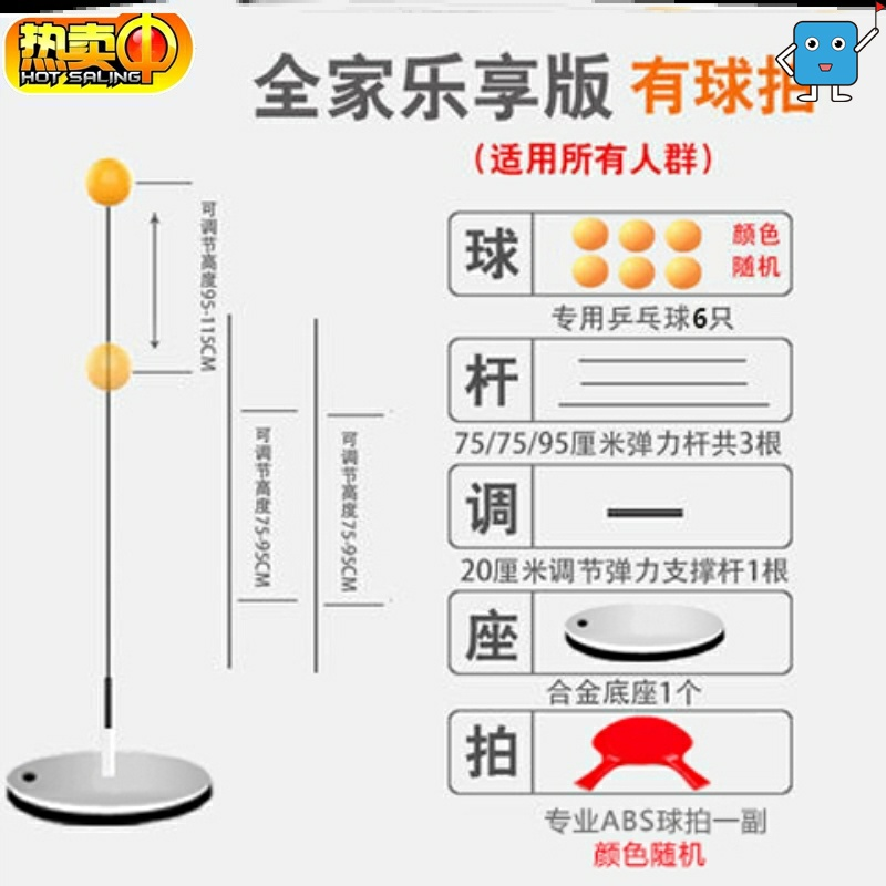 All series adjustable height metal base automatic resilience soft axis table tennis trainer for children
