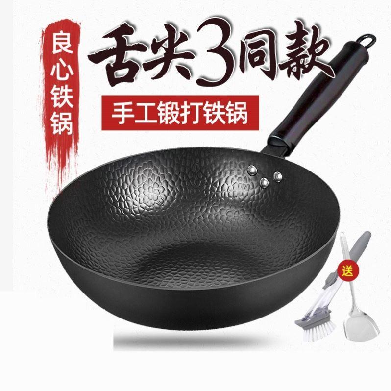 餐馆32cm炒锅铁锅明火中式商用锅电磁炉专用煮面燃气炉炒菜煤气灶