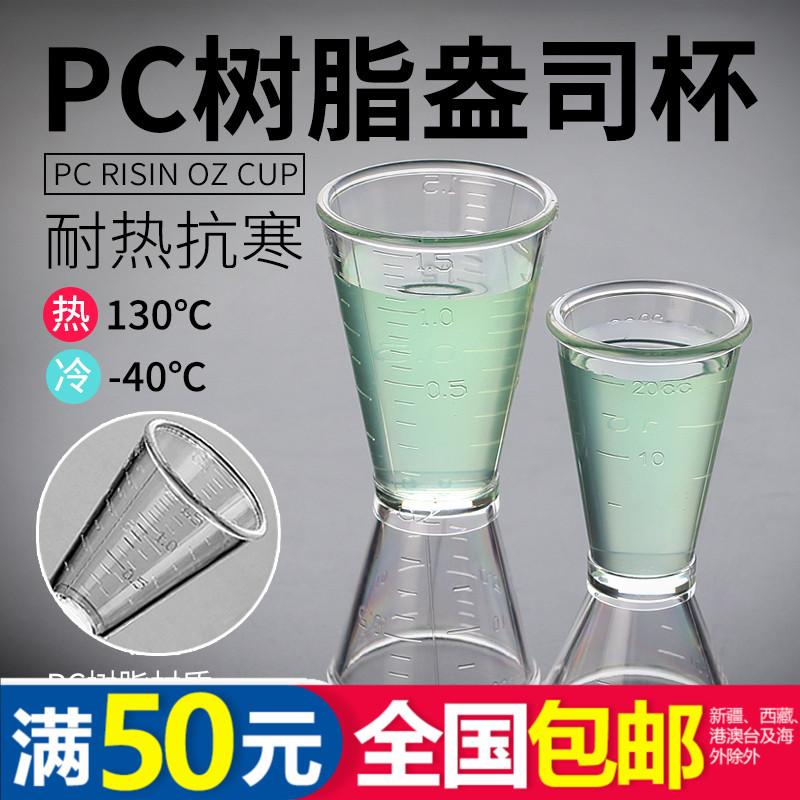 吃米 奶茶器具PC树脂盎司杯双头量杯20-40cc量酒杯奶茶店酒吧