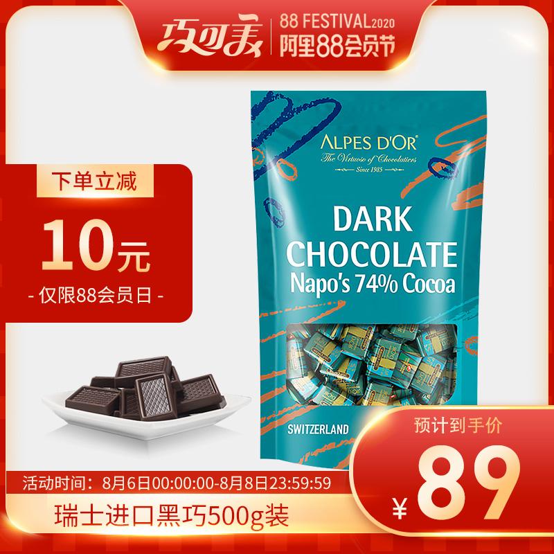 爱普诗瑞士进口黑巧克力牛奶咖啡味休闲巧克力零食散装批发500g