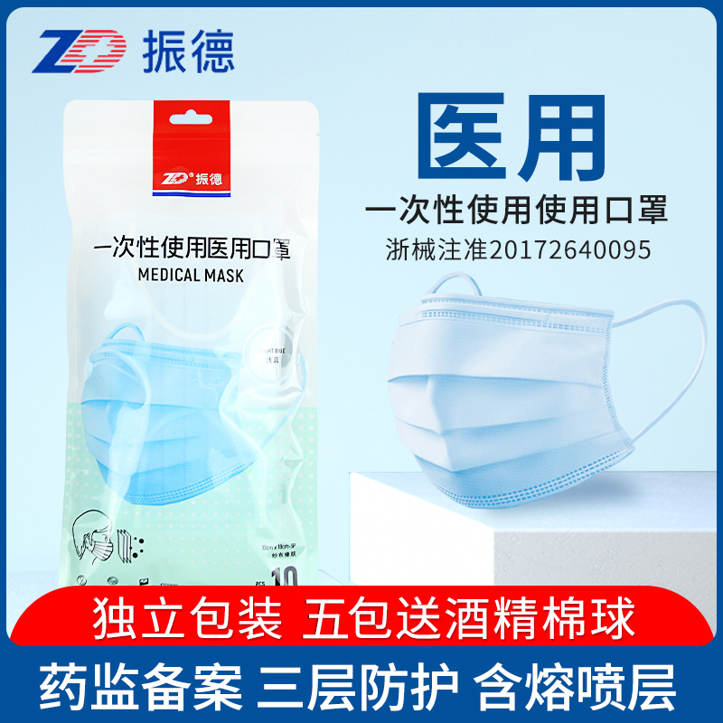 Zhende medical mask disposable medical mask gauze independent packaging dust and air permeability protection for adults with three layers