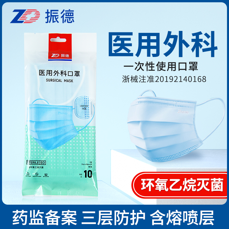 Zhende medical surgical mask sterilization disposable barrier body fluid splash three layer protection for adults with melt blown layer
