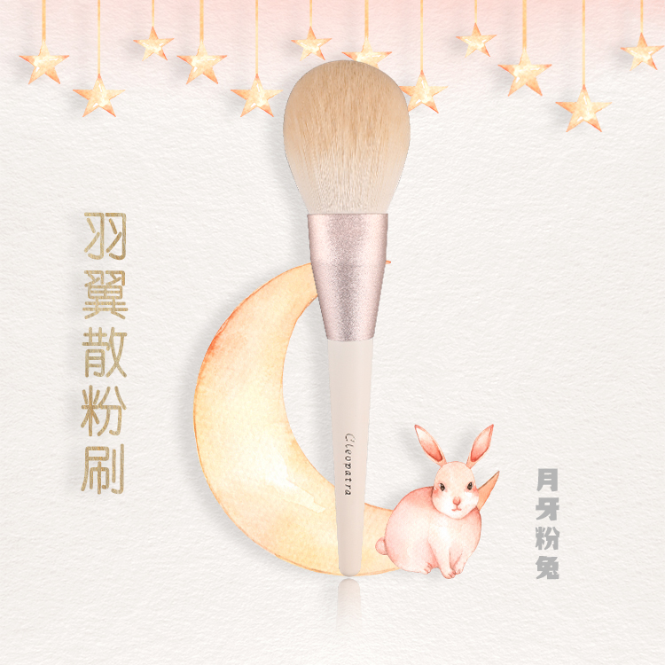 After the colourful \Cleopatra crescent moon powder, the light peak fiber, the wool powder, the powder brush, the honey brush, the powder brush, the makeup brush.
