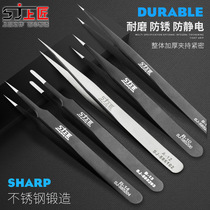 Upper craftsman anti-static tweezers stainless steel tweezers pointy phone repair seed eyelash grafting Nie Zi clamp birds Nest hair