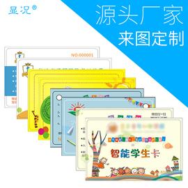 培训辅导会员IC卡幼儿园学校考勤接送ID滴胶卡印刷校讯通可定制做