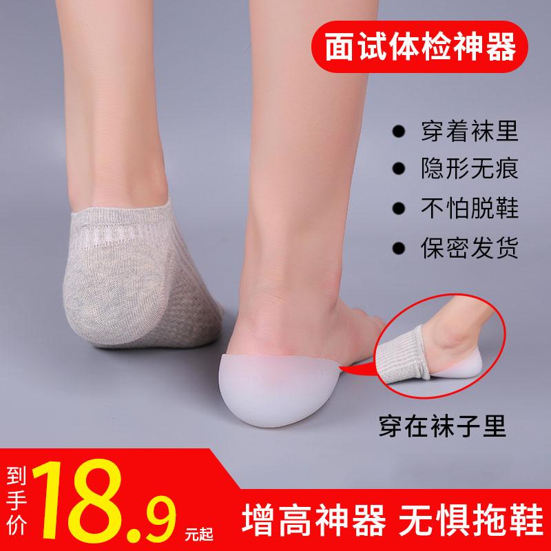 增高鞋垫男女士袜内隐形内增高神器硅胶后跟垫半垫舒适体检增高袜