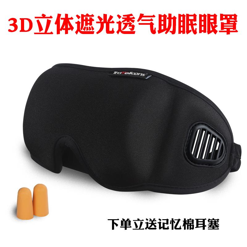 券后39.00元商旅宝遮光眼罩3D立体眼罩睡眠遮光透气缓解眼部疲劳套装睡觉神器