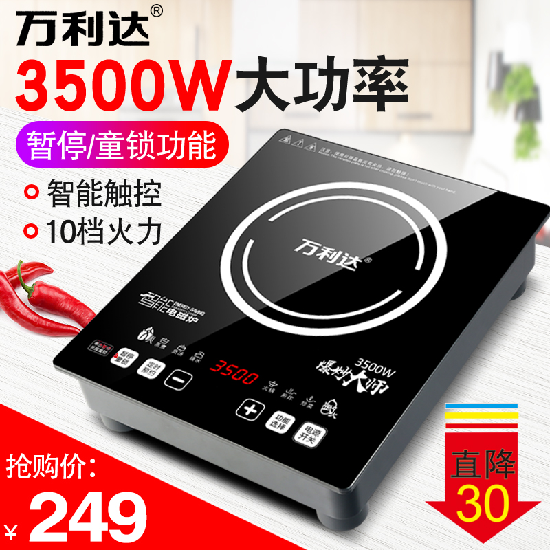 Wanlida induction cooker 3500W high-power hot frying hot pot uniform fire frying intelligent multi-functional induction cooker