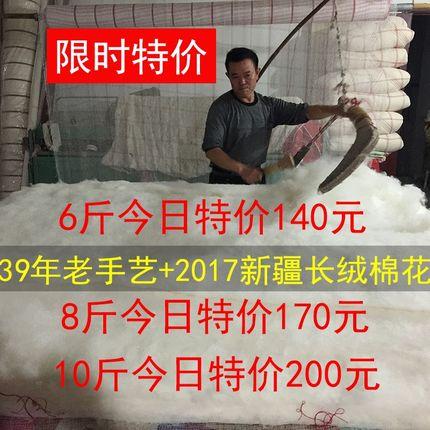 新疆棉被6斤纯棉花被子手工棉絮棉胎床垫被褥子加厚保暖冬季被芯