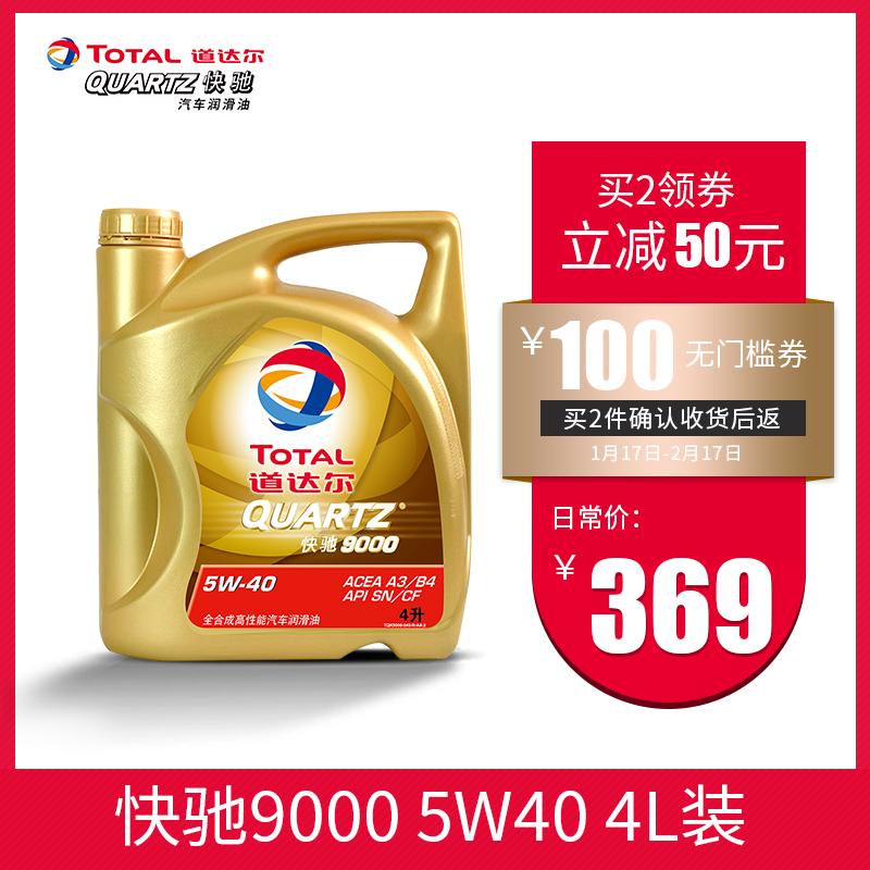 道达尔全合成机油 快驰9000汽车润滑油 SN/CF A3/B4级 5W-40 4L装
