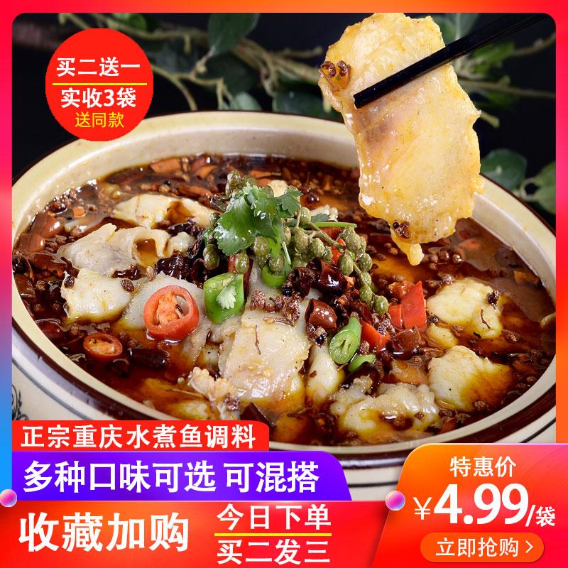 水煮鱼调料重庆麻辣鱼香辣鱼佐料家用四川鱼火锅底料包150g炒菜料