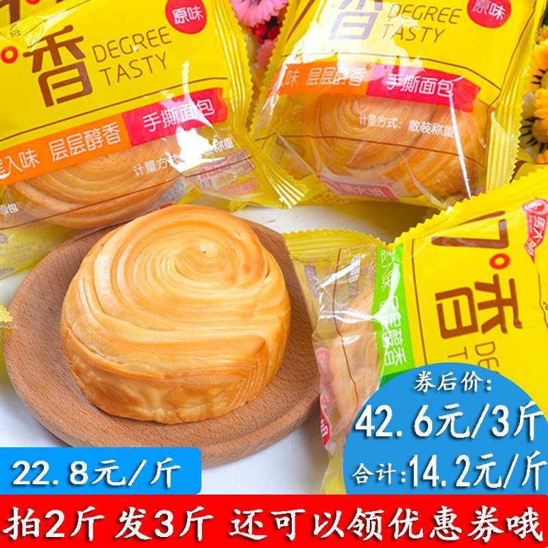 天天特价马大姐手撕面包17度香整箱 22.80元/斤拍2发3早餐面包