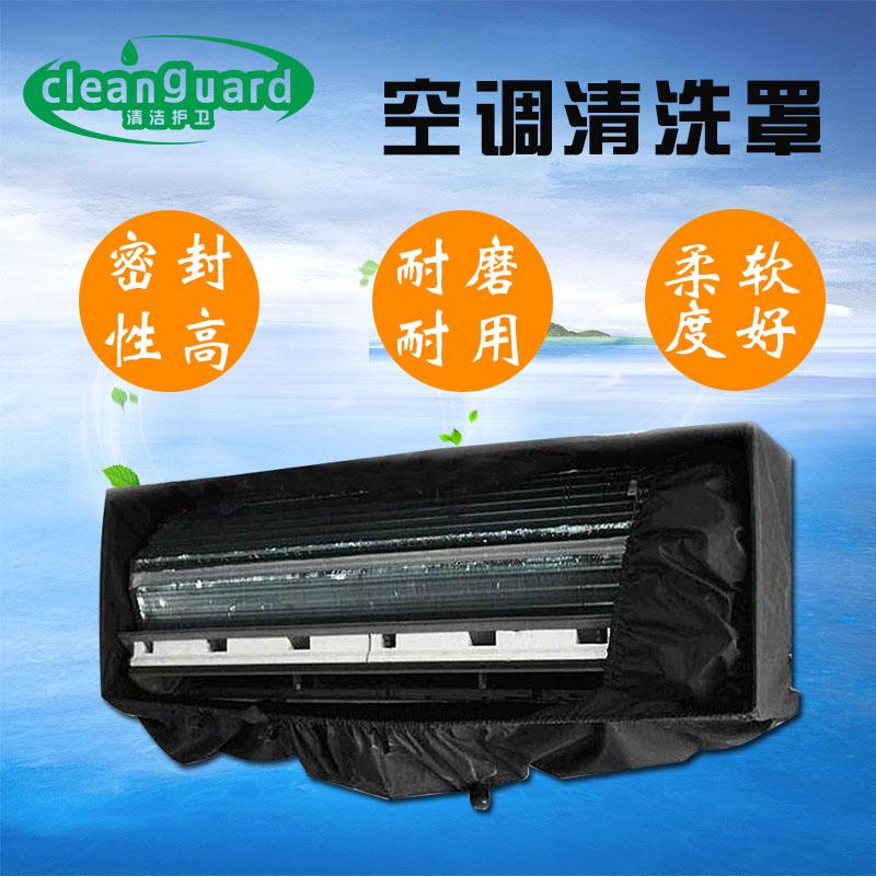 空调清洗罩接水罩挂机空调清洗罩1p1.5p2p通用格力美的专用可定制