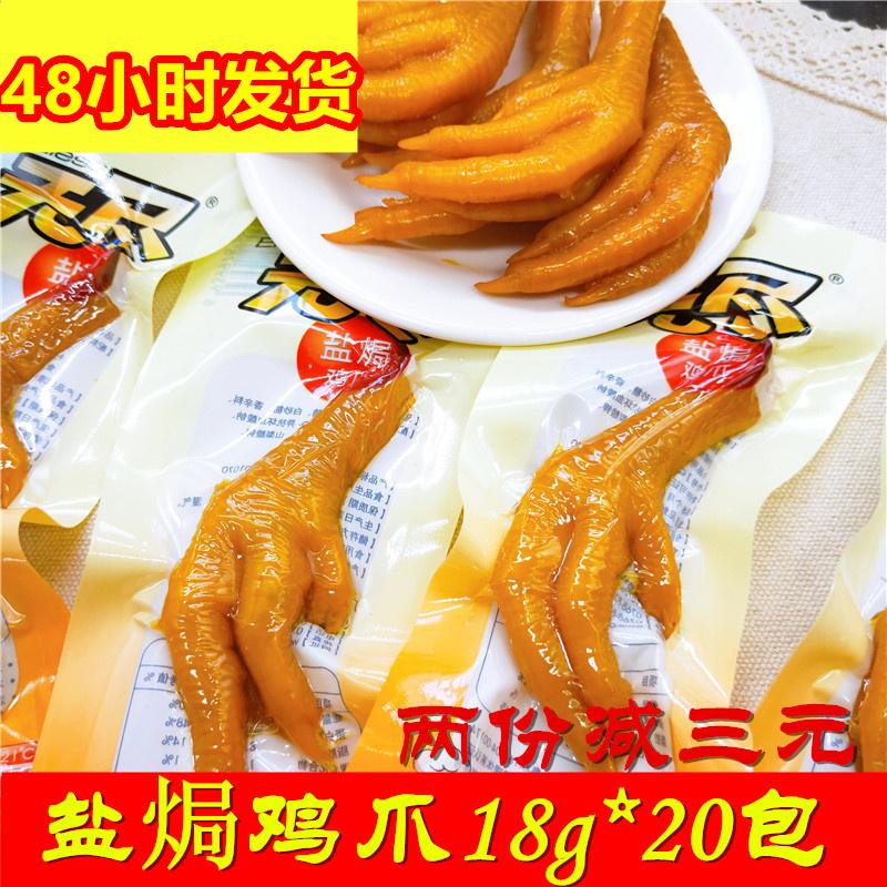 无尽盐�h鸡爪凤爪18g*40包真空装广东梅州客家特产鸡脚零食小包装